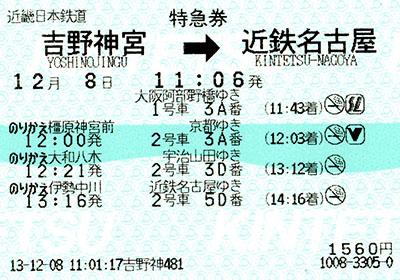近鉄 特急 券